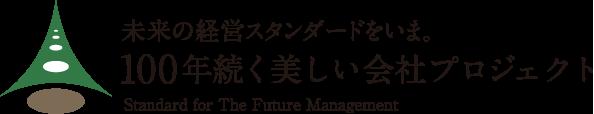 未来の経営スタンダードをいま。100年続く美しい会社プロジェクト Standard for The Future Management
