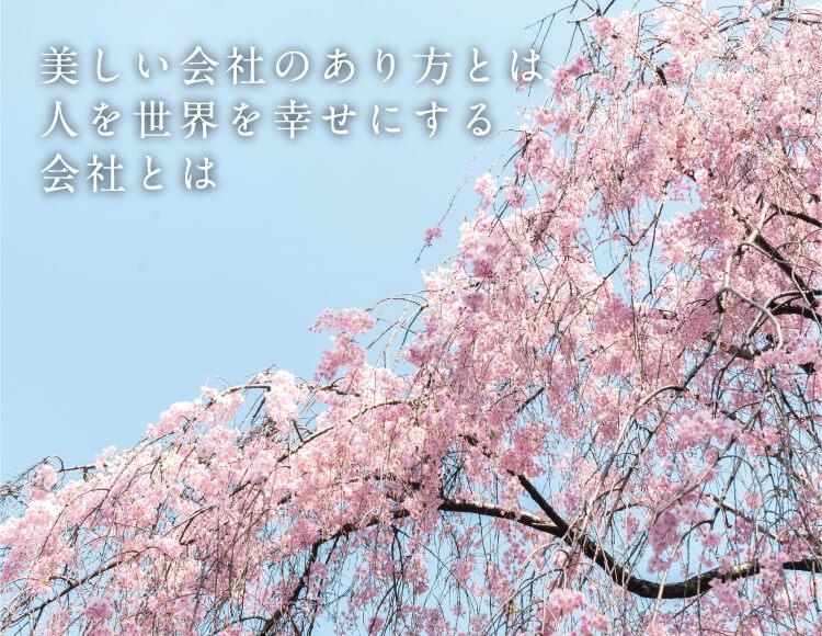 美しい会社のあり方とは人を世界を幸せにする会社とは
